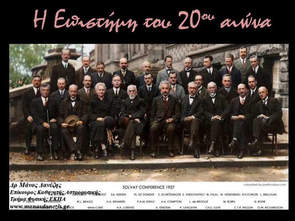 Η Επιστήμη του 20 ου αιώνα Δρ Μάνος Δανέζης Επίκουρος Καθηγητής Αστροφυσικής Τμήμα Φυσικής ΕΚΠΑ www.manosdanezis.gr