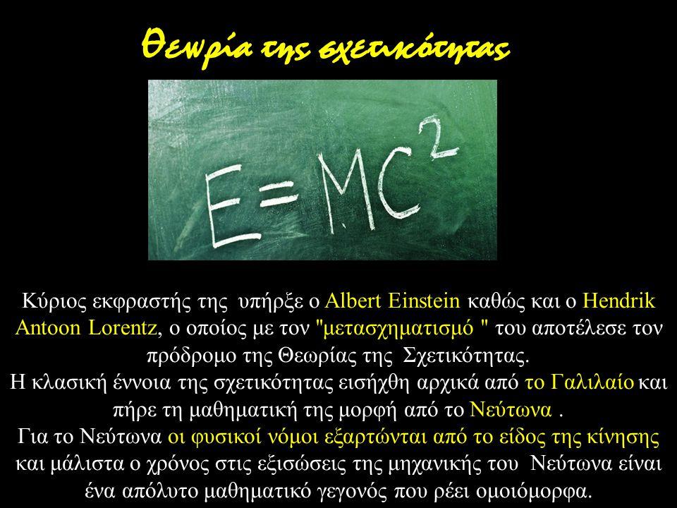 Κύριος εκφραστής της υπήρξε ο Albert Einstein καθώς και ο Hendrik Antoon Lorentz, ο οποίος με τον ''μετασχηματισμό '' του αποτέλεσε τον πρόδρομο της Θ