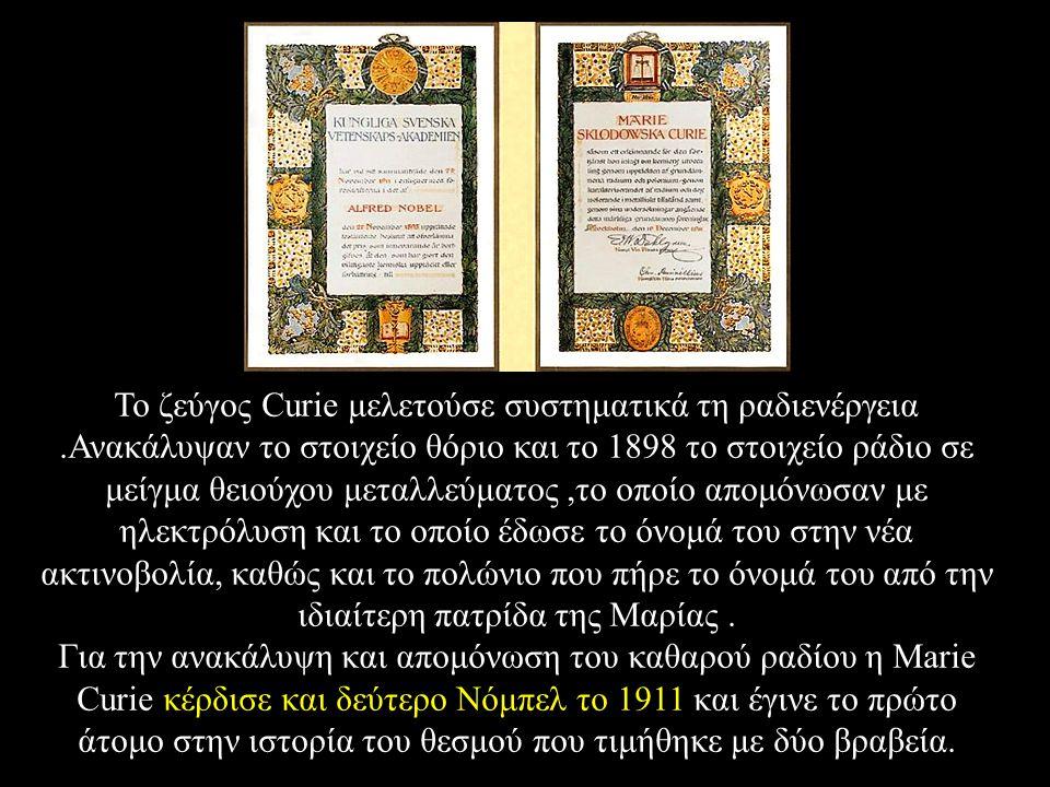 Το ζεύγος Curie μελετούσε συστηματικά τη ραδιενέργεια.Ανακάλυψαν το στοιχείο θόριο και το 1898 το στοιχείο ράδιο σε μείγμα θειούχου μεταλλεύματος,το ο