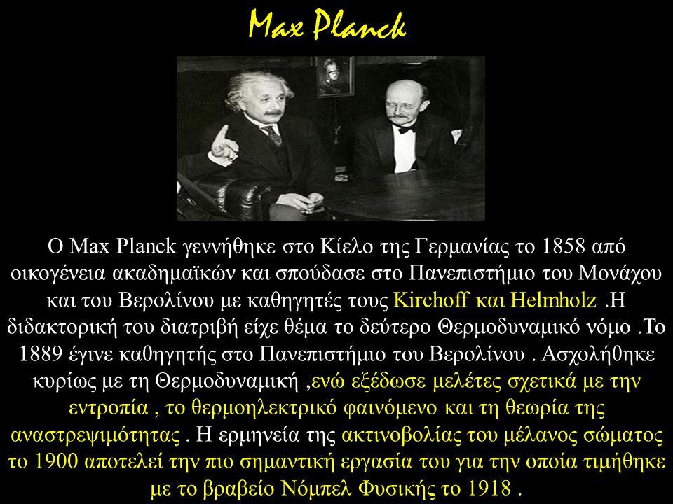 Ο Max Planck γεννήθηκε στο Κίελο της Γερμανίας το 1858 από οικογένεια ακαδημαϊκών και σπούδασε στο Πανεπιστήμιο του Μονάχου και του Βερολίνου με καθηγ