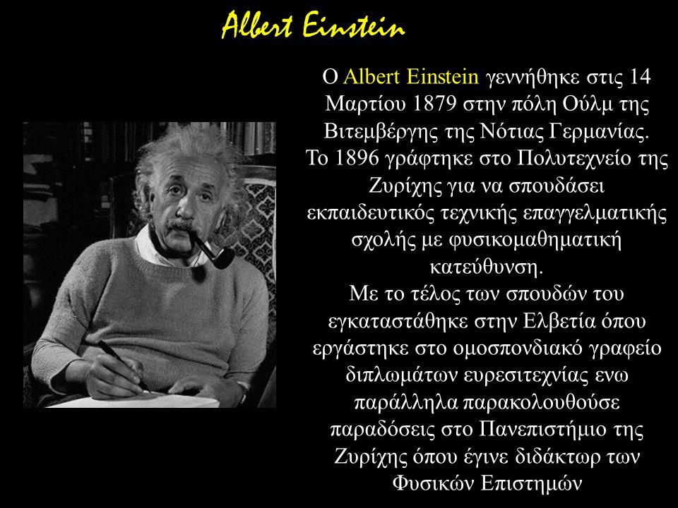 Ο Albert Einstein γεννήθηκε στις 14 Μαρτίου 1879 στην πόλη Ούλμ της Βιτεμβέργης της Νότιας Γερμανίας. Το 1896 γράφτηκε στο Πολυτεχνείο της Ζυρίχης για