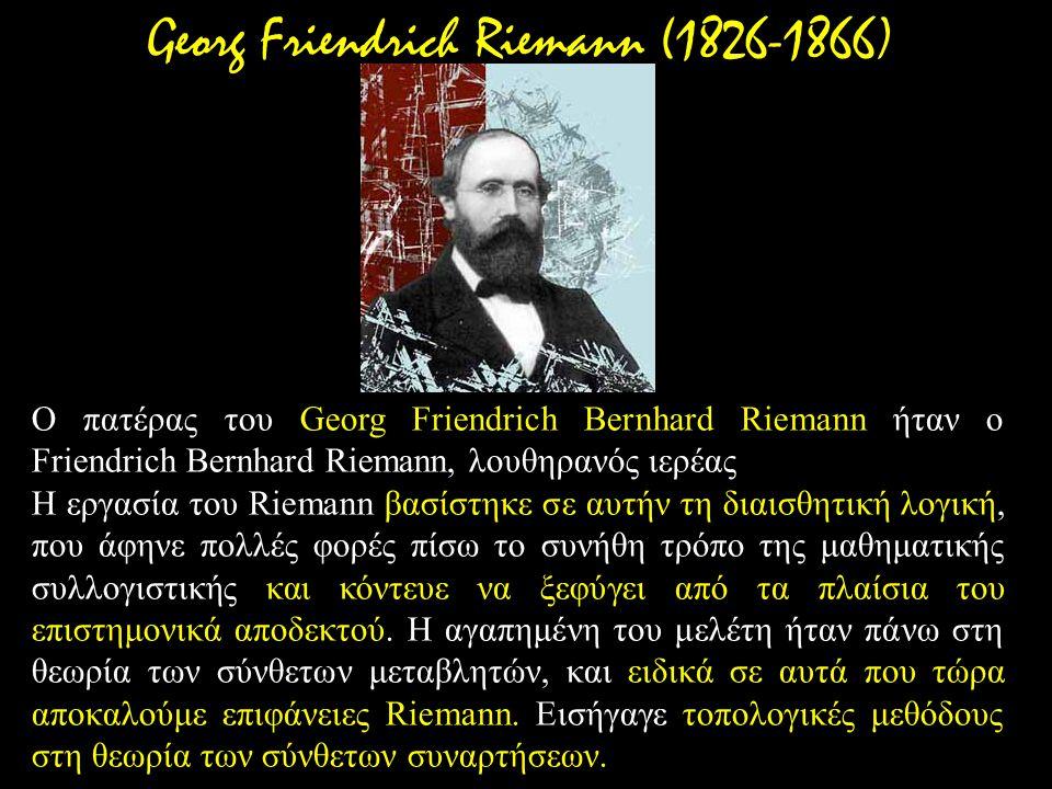 Ο πατέρας του Georg Friendrich Bernhard Riemann ήταν ο Friendrich Bernhard Riemann, λουθηρανός ιερέας Η εργασία του Riemann βασίστηκε σε αυτήν τη διαι