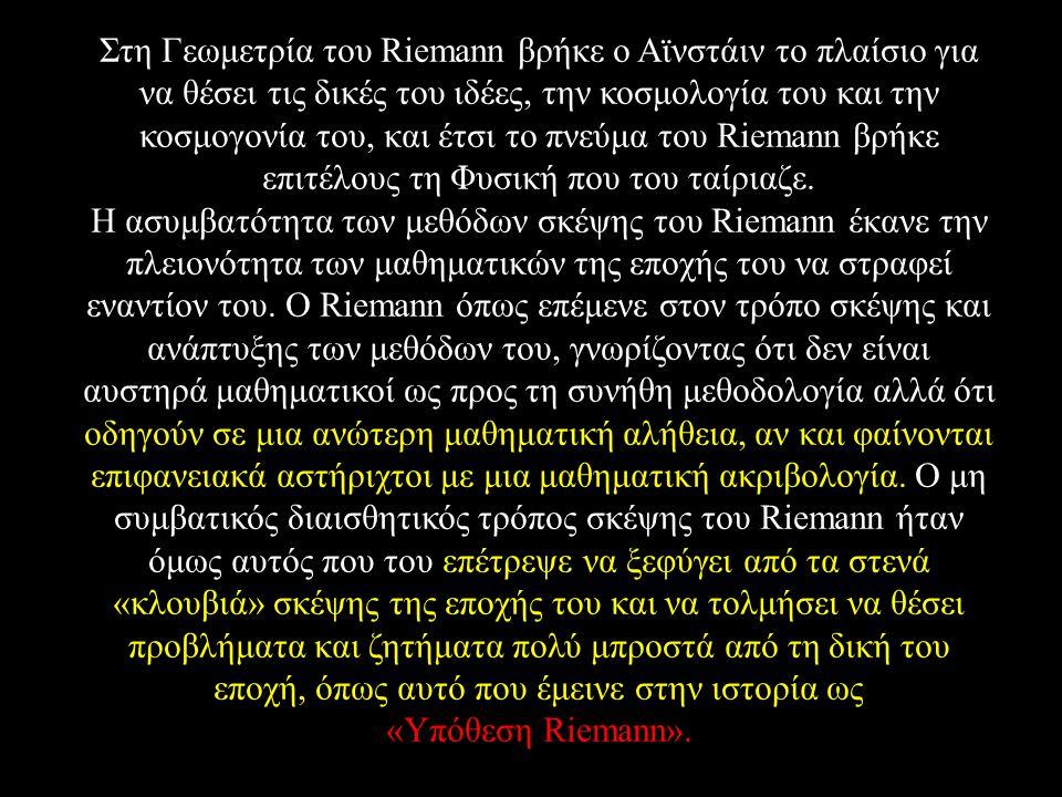 Στη Γεωμετρία του Riemann βρήκε ο Αϊνστάιν το πλαίσιο για να θέσει τις δικές του ιδέες, την κοσμολογία του και την κοσμογονία του, και έτσι το πνεύμα