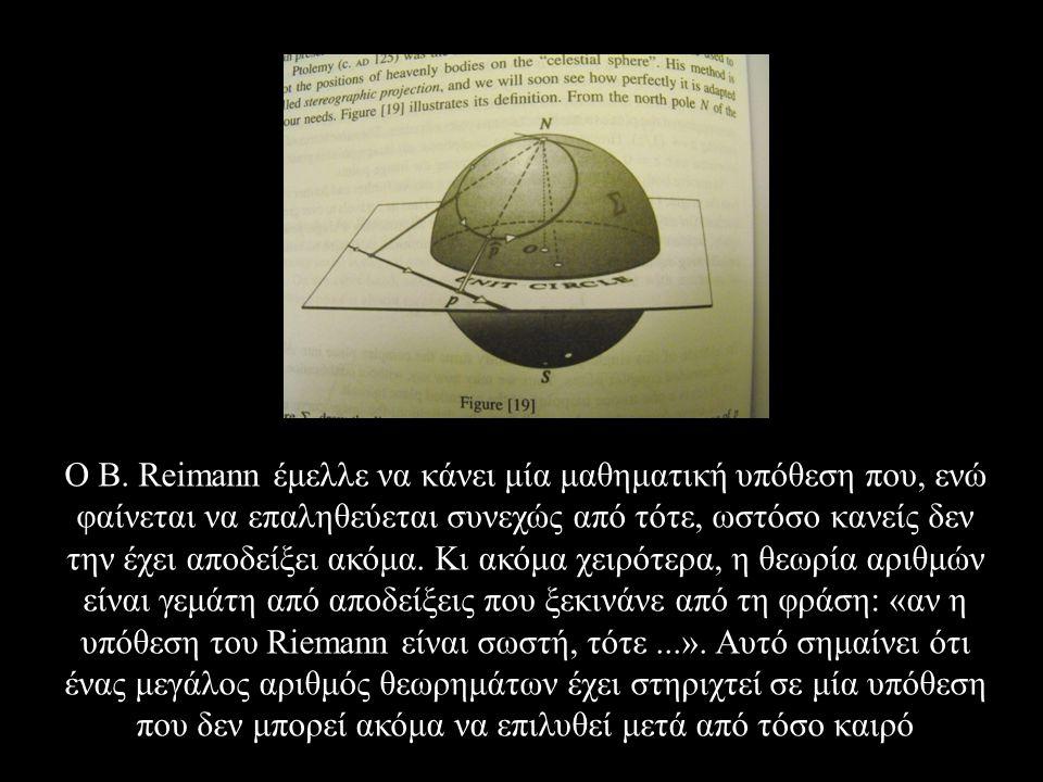 Ο Β. Reimann έμελλε να κάνει μία μαθηματική υπόθεση που, ενώ φαίνεται να επαληθεύεται συνεχώς από τότε, ωστόσο κανείς δεν την έχει αποδείξει ακόμα. Κι