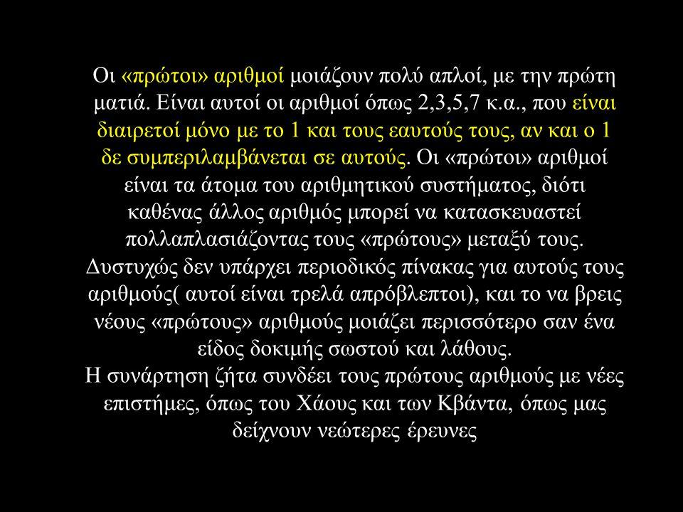 Οι «πρώτοι» αριθμοί μοιάζουν πολύ απλοί, με την πρώτη ματιά. Είναι αυτοί οι αριθμοί όπως 2,3,5,7 κ.α., που είναι διαιρετοί μόνο με το 1 και τους εαυτο