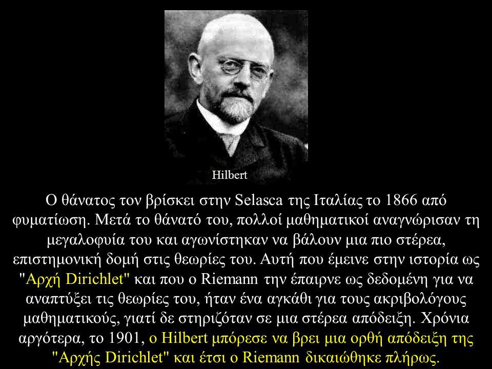 Ο θάνατος τον βρίσκει στην Selasca της Ιταλίας το 1866 από φυματίωση. Μετά το θάνατό του, πολλοί μαθηματικοί αναγνώρισαν τη μεγαλοφυία του και αγωνίστ