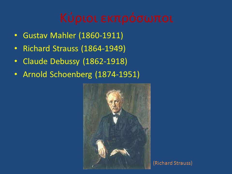 Κύριοι εκπρόσωποι Gustav Mahler (1860-1911) Richard Strauss (1864-1949) Claude Debussy (1862-1918) Arnold Schoenberg (1874-1951) (Richard Strauss)