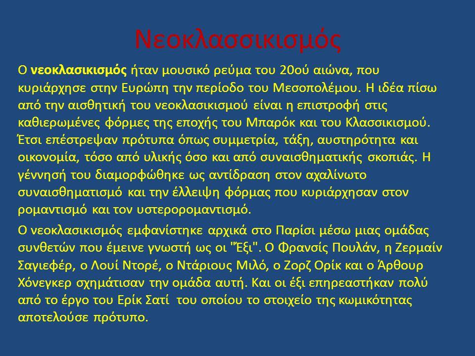 Νεοκλασσικισμός Ο νεοκλασικισμός ήταν μουσικό ρεύμα του 20ού αιώνα, που κυριάρχησε στην Ευρώπη την περίοδο του Μεσοπολέμου. Η ιδέα πίσω από την αισθητ
