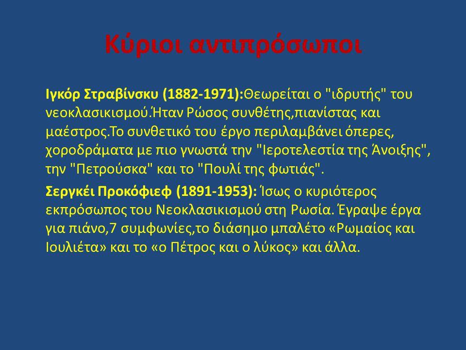 Κύριοι αντιπρόσωποι Ιγκόρ Στραβίνσκυ (1882-1971):Θεωρείται ο