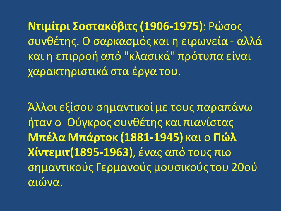 Ντιμίτρι Σοστακόβιτς (1906-1975): Ρώσος συνθέτης. Ο σαρκασμός και η ειρωνεία - αλλά και η επιρροή από