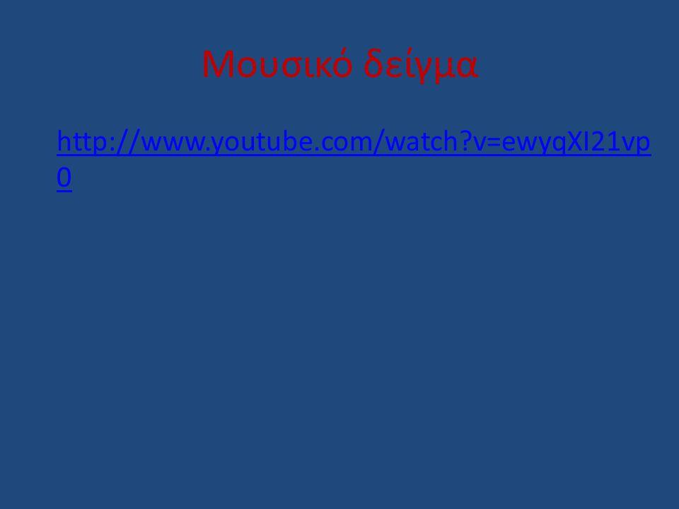 Μουσικό δείγμα http://www.youtube.com/watch?v=ewyqXI21vp 0
