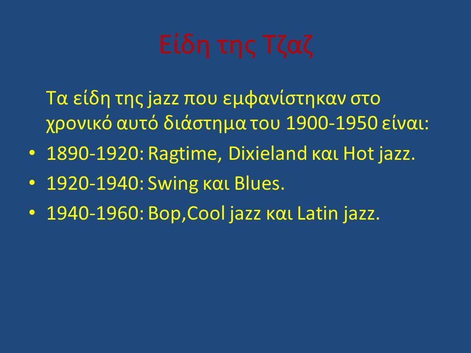 Είδη της Τζαζ Τα είδη της jazz που εμφανίστηκαν στο χρονικό αυτό διάστημα του 1900-1950 είναι: 1890-1920: Ragtime, Dixieland και Ηot jazz. 1920-1940: