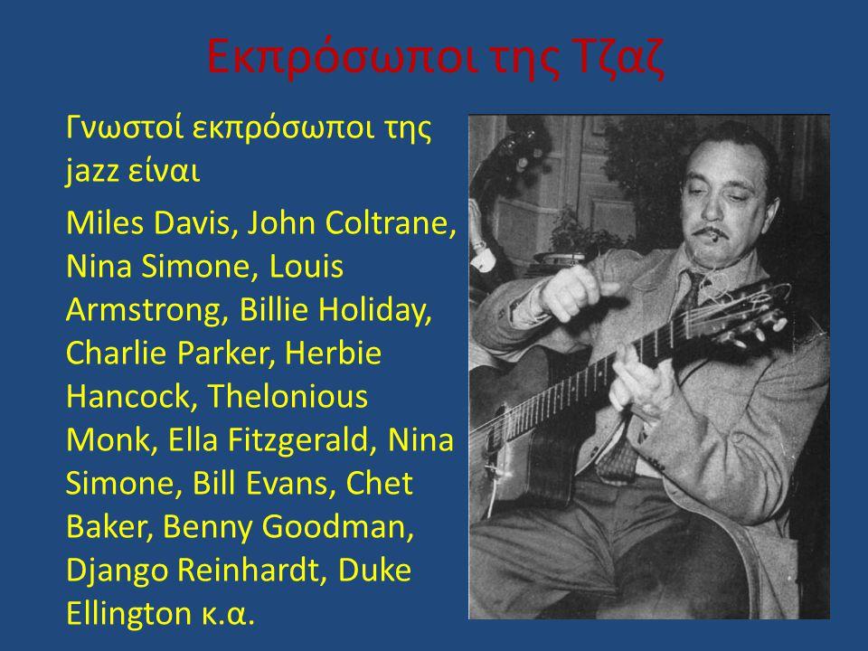 Εκπρόσωποι της Τζαζ Γνωστοί εκπρόσωποι της jazz είναι Miles Davis, John Coltrane, Nina Simone, Louis Armstrong, Billie Holiday, Charlie Parker, Herbie