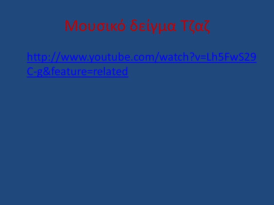 Μουσικό δείγμα Τζαζ http://www.youtube.com/watch?v=Lh5FwS29 C-g&feature=related