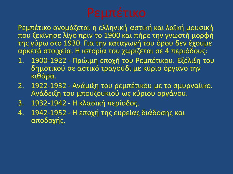 Ρεμπέτικο Ρεμπέτικο ονομάζεται η ελληνική αστική και λαϊκή μουσική που ξεκίνησε λίγο πριν το 1900 και πήρε την γνωστή μορφή της γύρω στο 1930. Για την