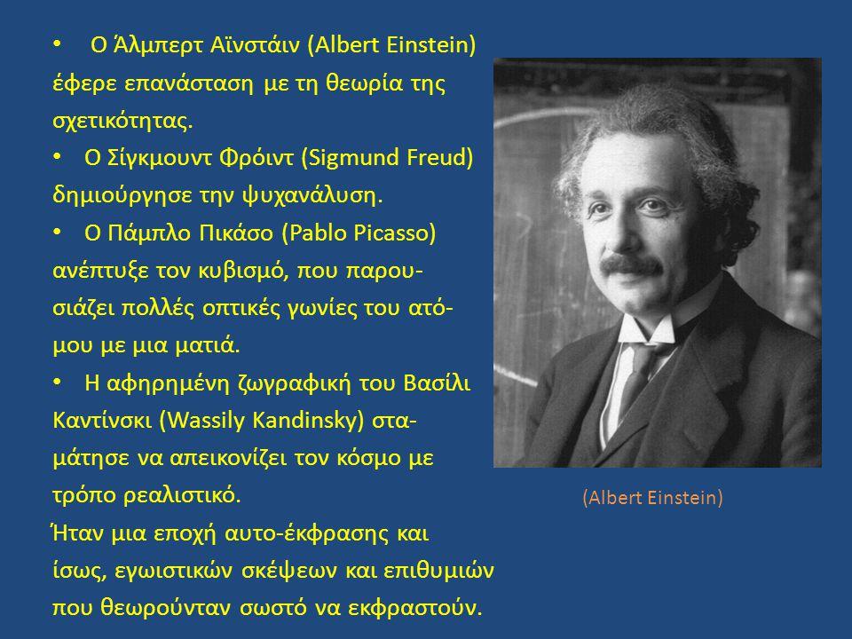 Ο Άλμπερτ Αϊνστάιν (Albert Einstein) έφερε επανάσταση με τη θεωρία της σχετικότητας. Ο Σίγκμουντ Φρόιντ (Sigmund Freud) δημιούργησε την ψυχανάλυση. Ο