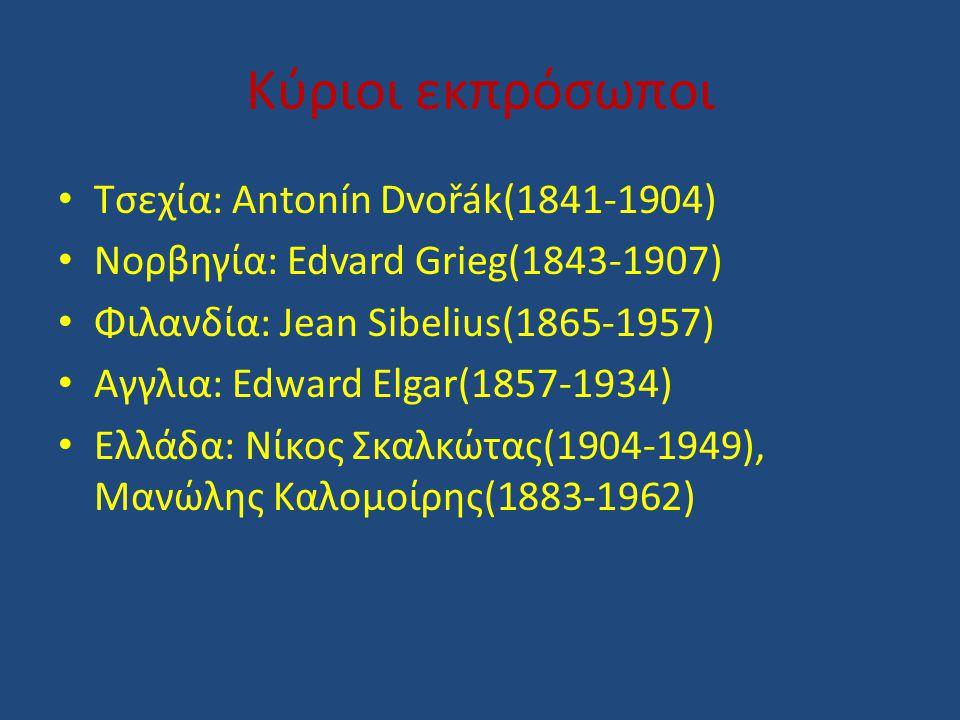 Κύριοι εκπρόσωποι Τσεχία: Antonín Dvořák(1841-1904) Νορβηγία: Edvard Grieg(1843-1907) Φιλανδία: Jean Sibelius(1865-1957) Αγγλια: Edward Elgar(1857-193