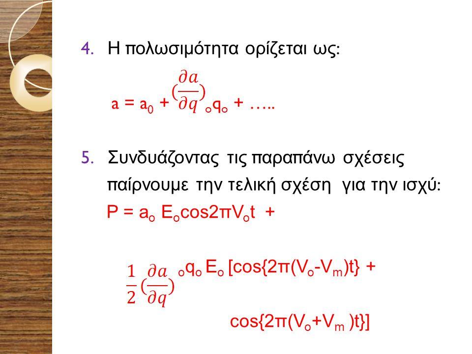 4. Η π ολωσιμότητα ορίζεται ως : a = a 0 + o q o + ….. 5. Συνδυάζοντας τις π αρα π άνω σχέσεις π αίρνουμε την τελική σχέση για την ισχύ : P = a o E o