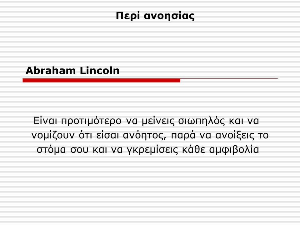 Abraham Lincoln Είναι προτιμότερο να μείνεις σιωπηλός και να νομίζουν ότι είσαι ανόητος, παρά να ανοίξεις το στόμα σου και να γκρεμίσεις κάθε αμφιβολί