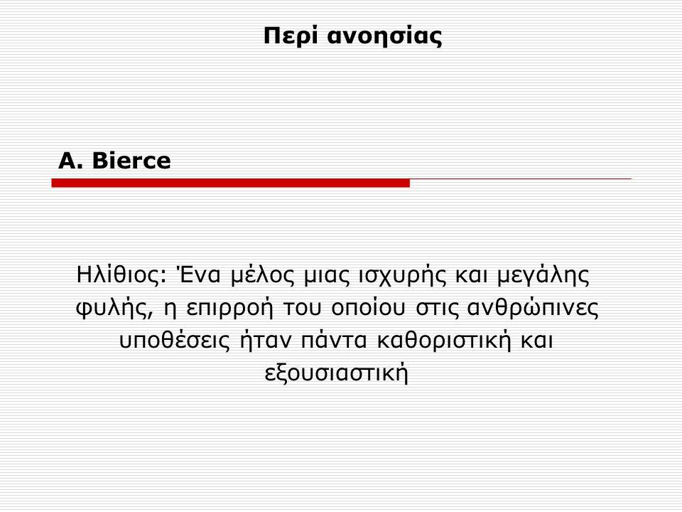 A. Bierce Ηλίθιος: Ένα μέλος μιας ισχυρής και μεγάλης φυλής, η επιρροή του οποίου στις ανθρώπινες υποθέσεις ήταν πάντα καθοριστική και εξουσιαστική Πε