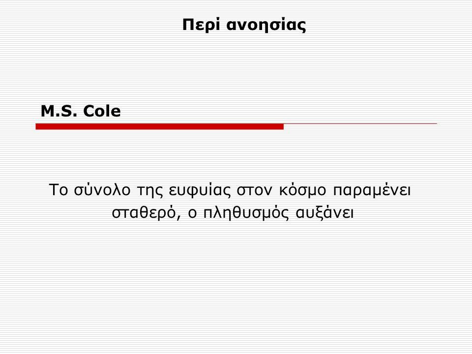 M.S. Cole Το σύνολο της ευφυίας στον κόσμο παραμένει σταθερό, ο πληθυσμός αυξάνει Περί ανοησίας