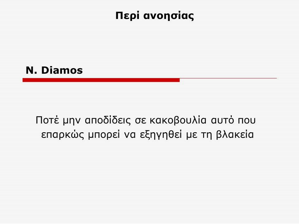 N. Diamos Ποτέ μην αποδίδεις σε κακοβουλία αυτό που επαρκώς μπορεί να εξηγηθεί με τη βλακεία Περί ανοησίας