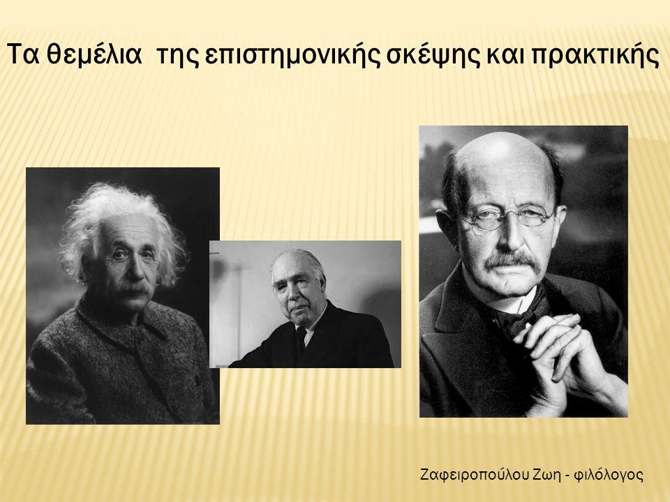 Τα θεμέλια της επιστημονικής σκέψης και πρακτικής Ζαφειροπούλου Ζωη - φιλόλογος