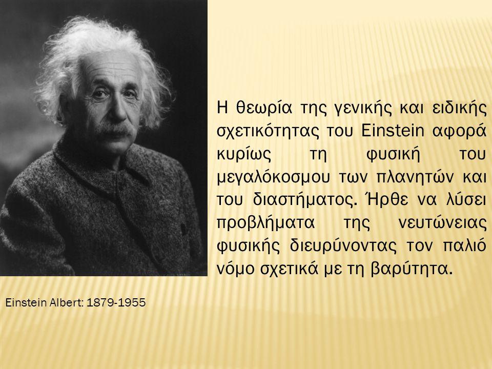 Η θεωρία της γενικής και ειδικής σχετικότητας του Einstein αφορά κυρίως τη φυσική του μεγαλόκοσμου των πλανητών και του διαστήματος.