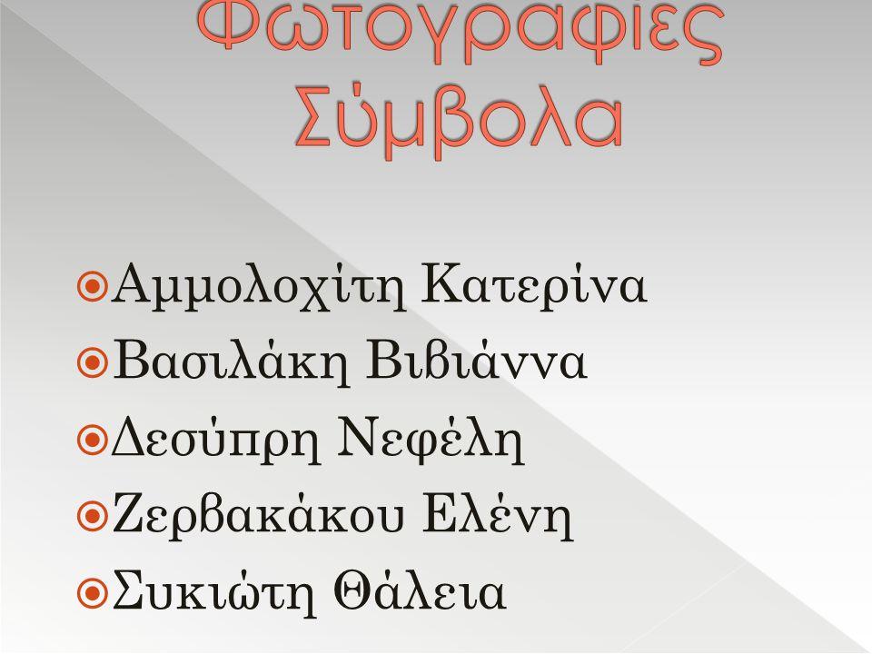  Αμμολοχίτη Κατερίνα  Βασιλάκη Βιβιάννα  Δεσύπρη Νεφέλη  Ζερβακάκου Ελένη  Συκιώτη Θάλεια