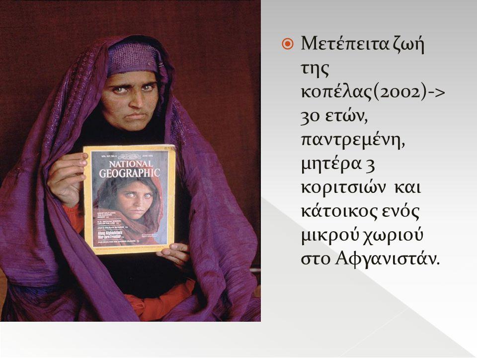  Μετέπειτα ζωή της κοπέλας(2002)-> 30 ετών, παντρεμένη, μητέρα 3 κοριτσιών και κάτοικος ενός μικρού χωριού στο Αφγανιστάν.