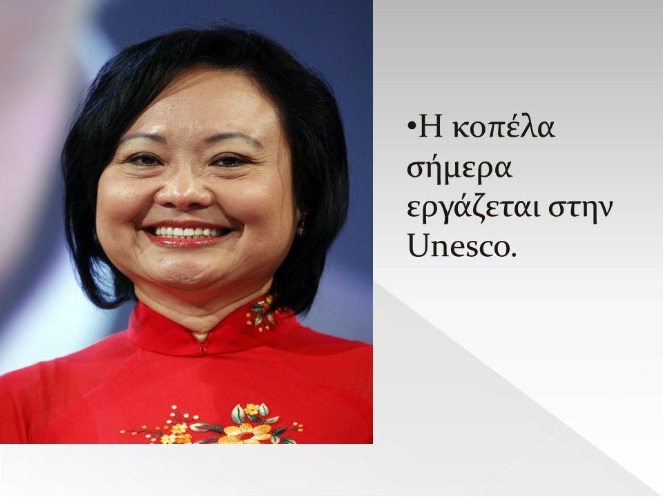 Η κοπέλα σήμερα εργάζεται στην Unesco.