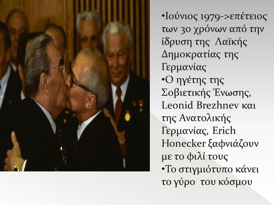 Ιούνιος 1979->επέτειος των 30 χρόνων από την ίδρυση της Λαϊκής Δημοκρατίας της Γερμανίας Ο ηγέτης της Σοβιετικής Ένωσης, Leonid Brezhnev και της Ανατολικής Γερμανίας, Erich Honecker ξαφνιάζουν με το φιλί τους Το στιγμιότυπο κάνει το γύρο του κόσμου