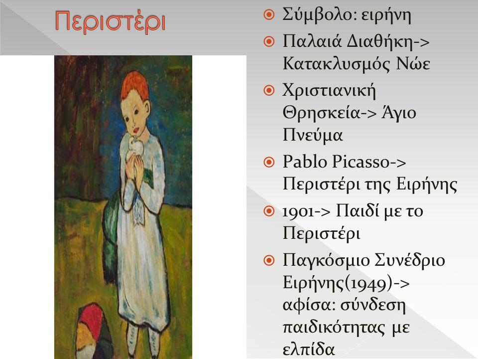  Σύμβολο: ειρήνη  Παλαιά Διαθήκη-> Κατακλυσμός Νώε  Χριστιανική Θρησκεία-> Άγιο Πνεύμα  Pablo Picasso-> Περιστέρι της Ειρήνης  1901-> Παιδί με το Περιστέρι  Παγκόσμιο Συνέδριο Ειρήνης(1949)-> αφίσα: σύνδεση παιδικότητας με ελπίδα