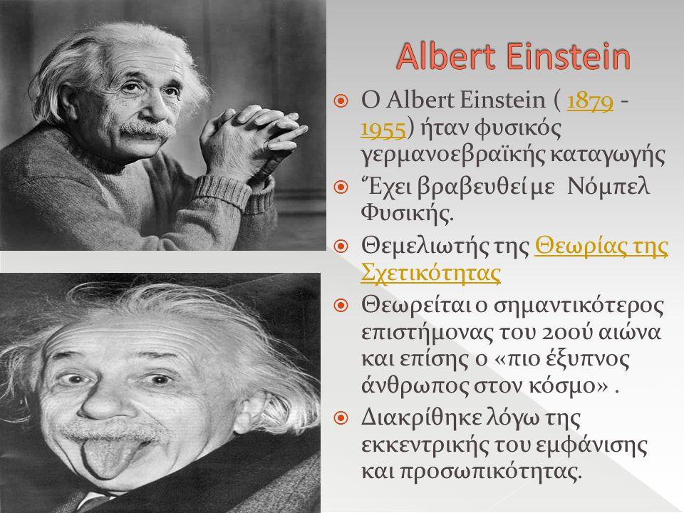  Ο Albert Einstein ( 1879 - 1955) ήταν φυσικός γερμανοεβραϊκής καταγωγής1879 1955  'Έχει βραβευθεί με Νόμπελ Φυσικής.
