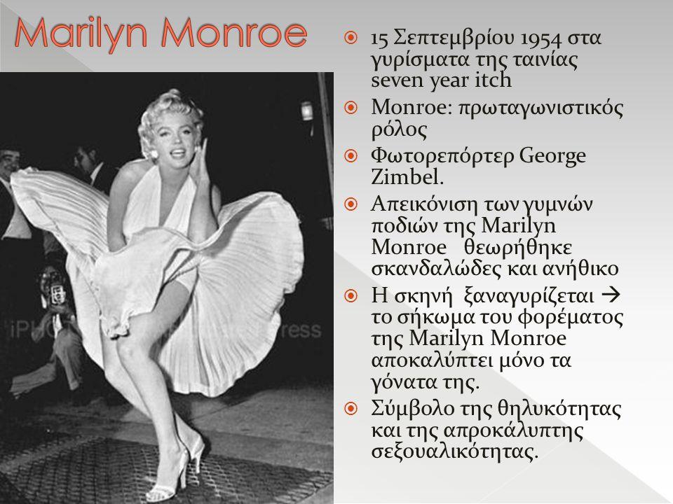  15 Σεπτεμβρίου 1954 στα γυρίσματα της ταινίας seven year itch  Monroe: πρωταγωνιστικός ρόλος  Φωτορεπόρτερ George Zimbel.
