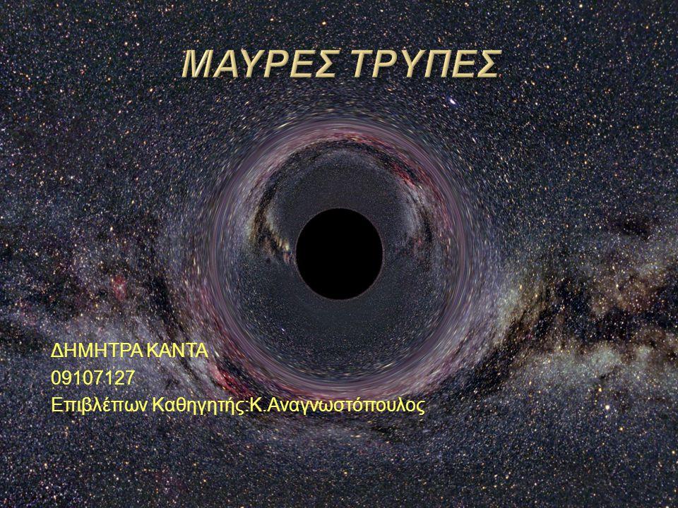 Μαύρη τρύπα είναι μια περιοχή του χρόνου, που προβλέπεται από τη γενική θεωρία της σχετικότητας και από την οποία δεν ξεφεύγει τίποτα ούτε καν το φως …