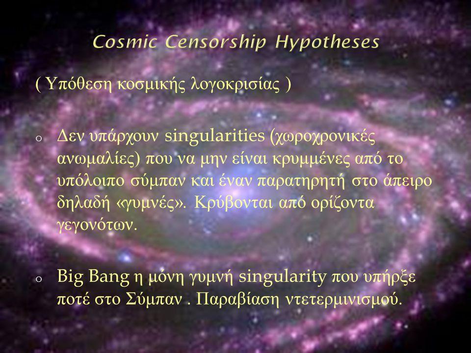 ( Υπόθεση κοσμικής λογοκρισίας ) o Δεν υπάρχουν singularities ( χωροχρονικές ανωμαλίες ) που να μην είναι κρυμμένες από το υπόλοιπο σύμπαν και έναν πα