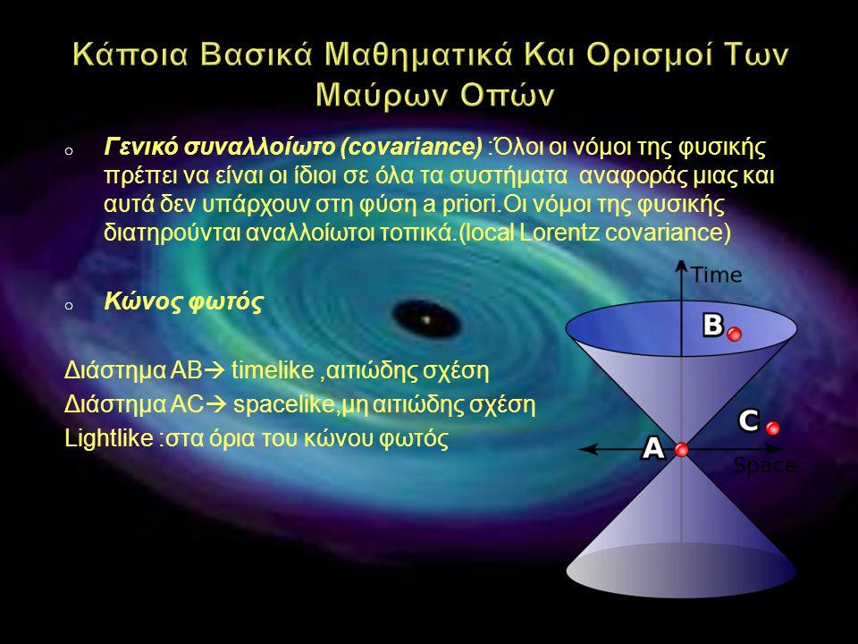 o Γενικό συναλλοίωτο (covariance) :Όλοι οι νόμοι της φυσικής πρέπει να είναι οι ίδιοι σε όλα τα συστήματα αναφοράς μιας και αυτά δεν υπάρχουν στη φύση