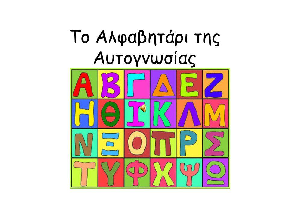 Το Αλφαβητάρι της Αυτογνωσίας