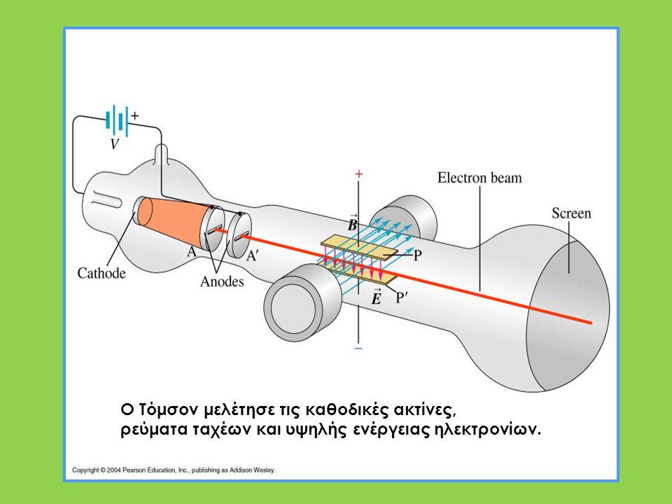 Ο Τόμσον μελέτησε τις καθοδικές ακτίνες, ρεύματα ταχέων και υψηλής ενέργειας ηλεκτρονίων.