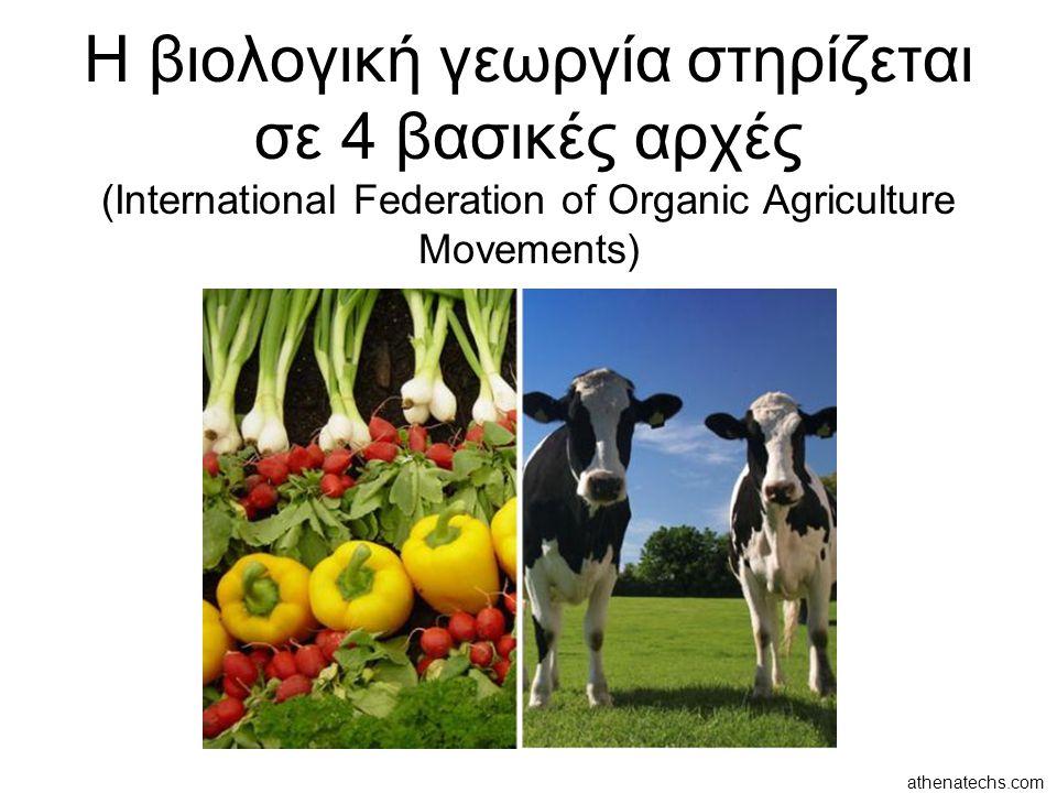 Η βιολογική γεωργία στηρίζεται σε 4 βασικές αρχές (International Federation of Organic Agriculture Movements) athenatechs.com