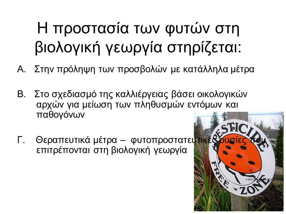Η προστασία των φυτών στη βιολογική γεωργία στηρίζεται: Α. Στην πρόληψη των προσβολών με κατάλληλα μέτρα Β. Στο σχεδιασμό της καλλιέργειας βάσει οικολ