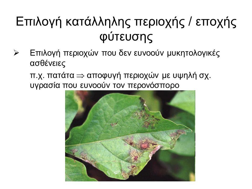 Επιλογή κατάλληλης περιοχής / εποχής φύτευσης  Επιλογή περιοχών που δεν ευνοούν μυκητολογικές ασθένειες π.χ. πατάτα  αποφυγή περιοχών με υψηλή σχ. υ
