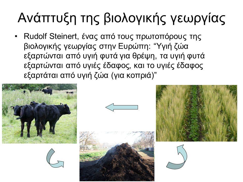Rudolf Steinert, ένας από τους πρωτοπόρους της βιολογικής γεωργίας στην Ευρώπη: Υγιή ζώα εξαρτώνται από υγιή φυτά για θρέψη, τα υγιή φυτά εξαρτώνται από υγιές έδαφος, και το υγιές έδαφος εξαρτάται από υγιή ζώα (για κοπριά)