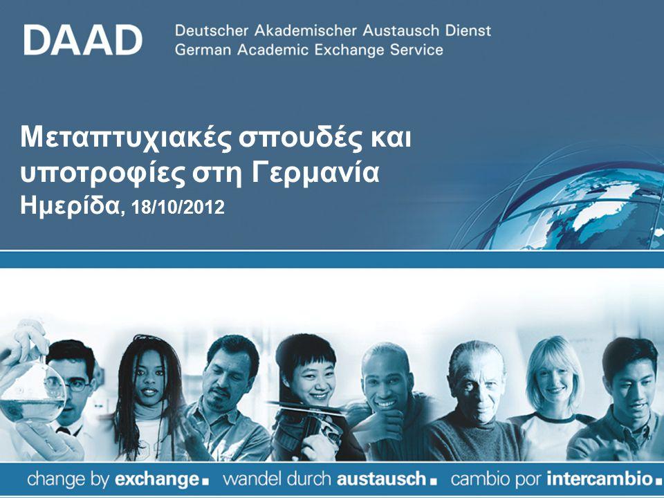 Μεταπτυχιακές σπουδές και υποτροφίες στη Γερμανία Ημερίδα, 18/10/2012