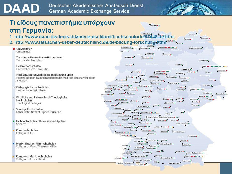 Τι είδους πανεπιστήμια υπάρχουν στη Γερμανία; 1. http://www.daad.de/deutschland/deutschland/hochschulorte/07448.de.html 2. http://www.tatsachen-ueber-