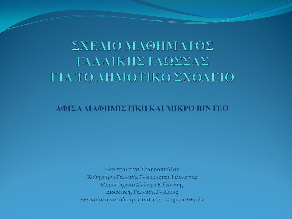 ΕΚΠΟΝΗΣΗ ΣΧΕΔΙΟΥ ΜΑΘΗΜΑΤΟΣ Τα ντοκουμέντα/εργαλεία μας : α) Αφίσα που διαφημίζει το τυρί «La vache qui rit » : BEL et BON SUPERIEURE EN POIDS ET QUALITE LA VACHE QUI RIT EST LA CREME DE GRUYERE DE LUXE β) Μικρό ημι-αυθεντικό βίντεο με τίτλο «Pourquoi la vache qui rit rit?» - Parce qu'elle semble être heureuse.