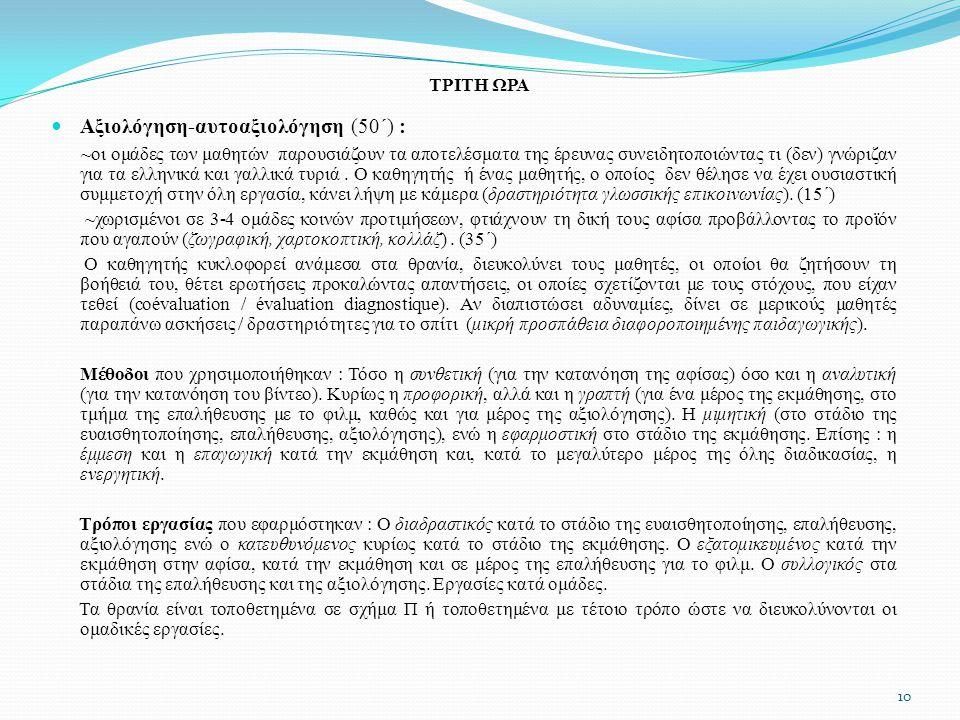 ΤΡΙΤΗ ΩΡΑ Αξιολόγηση-αυτοαξιολόγηση (50΄) : ~οι ομάδες των μαθητών παρουσιάζουν τα αποτελέσματα της έρευνας συνειδητοποιώντας τι (δεν) γνώριζαν για τα ελληνικά και γαλλικά τυριά.