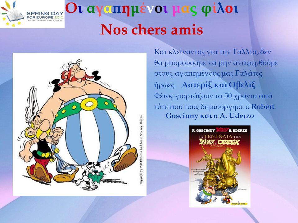 GREECE, 1 ST PRIMARY SCHOOL OF NEAPOLIS, Students K onstantinou Dimitrios, Duda Entso, Kritikopoulos Vasilis 28-05-2010 Ευχαριστούμε για την προσοχή σας!!.