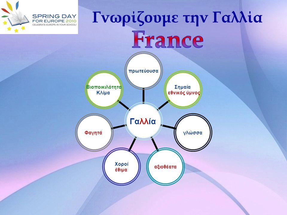 Η Γαλλία ( France, πλήρες όνομα République Française ) είναι χώρα της Δυτικής Ευρώπης.